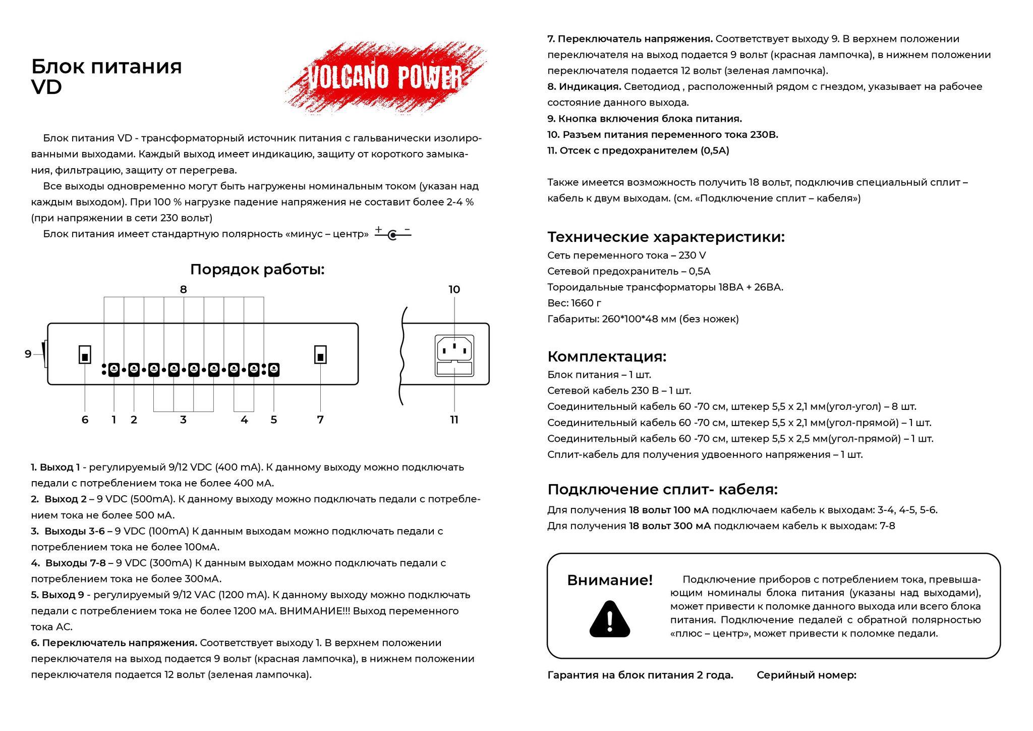 Инструкция к блоку питания VP 4